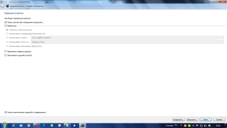 20150817_214127_Скриншот_экрана
