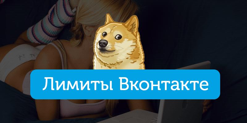limitsvk