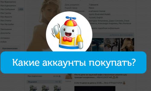аккаунты вк от 2 рублей