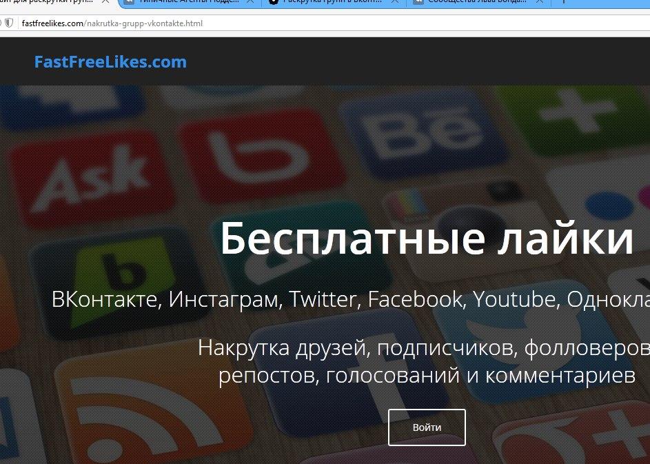 Тут предлагают войти через Вконтакте, то есть - сдать доступ к странице