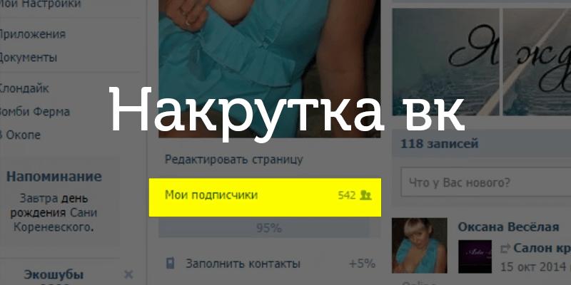 программа для накрутки сердечек в целуй знакомься вконтакте