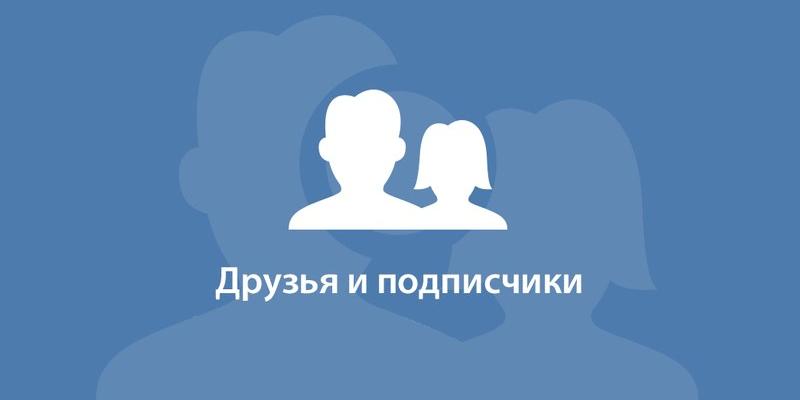 friendsvk2