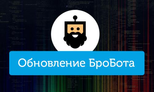 Новая версия Бро Бота для вконтакте и одноклассников