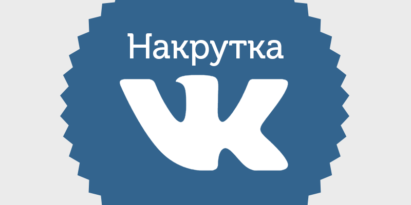 Картинки по запросу Накрутка комментариев вк