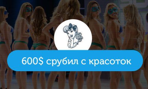 600баксов