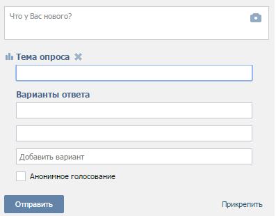Как сделать опрос в вк на странице