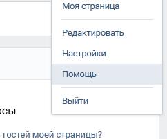 """Пункт """"Помощь"""""""