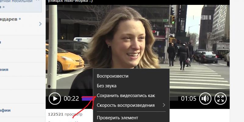 Как скачать видео из диалога с вконтакта в новом дизайне.