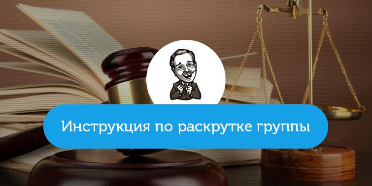 программы для масслайкинга вконтакте