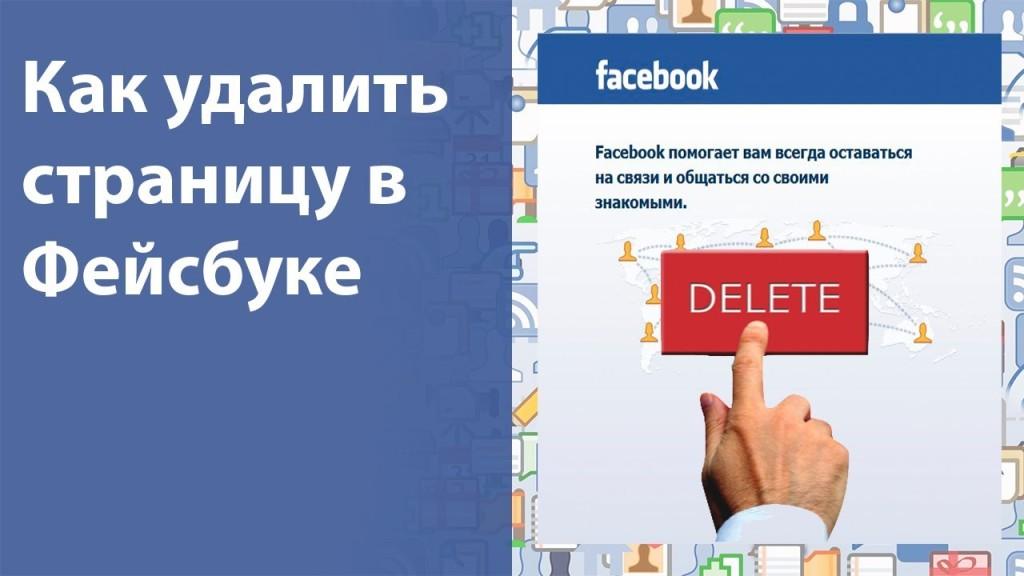 бот для фейсбука скачать